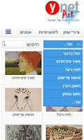 Screenshot of ynet art