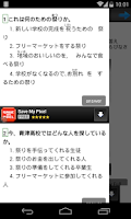 Screenshot of Free  Japanese learning N3