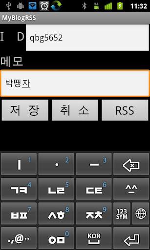 【免費工具App】스마트 RSS메모장-APP點子