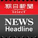 朝日新聞デジタルselect ニュースヘッドライン