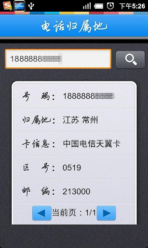 玩免費生產應用APP|下載手机号码归属地显示和查询 app不用錢|硬是要APP