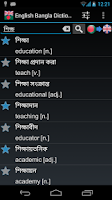Screenshot of Offline English Bangla Dict.