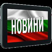 Български новини APK for Bluestacks
