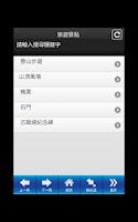 Screenshot of 行動馬那邦