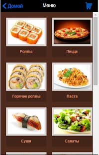 Вкус - screenshot