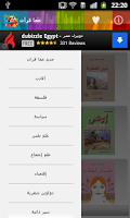 Screenshot of مما قرأت
