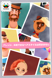 トッカ・ヘアサロン 2  Toca Hair Salon 2 Screenshot