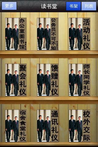 中华礼仪全书(Chinese etiquette book)