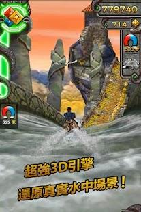 神廟逃亡2-繁中升級版 APK for Blackberry