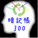 暗記帳300 icon