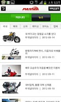 Screenshot of 파쏘 모바일 앱 - 국내 유일의 레저스포츠 포털사이트