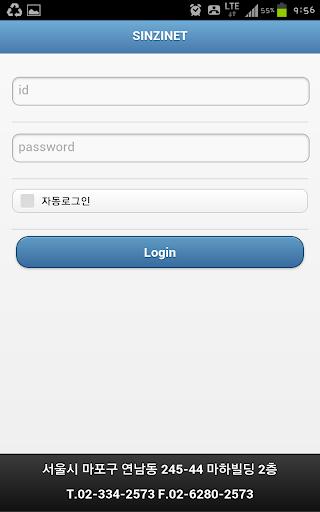 신지넷 인트라넷모바일 2.0