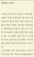 Screenshot of 현대문학, 소설을 부탁해 1(무료책)