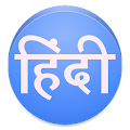 View In Hindi Font APK for Bluestacks