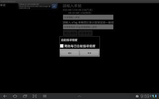 Screenshot of 台灣路邊停車費查詢 HD