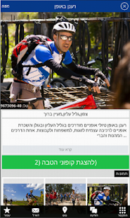 קופונופש - screenshot