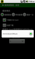 Screenshot of 越南語聖經 Vietnam Audio Bible