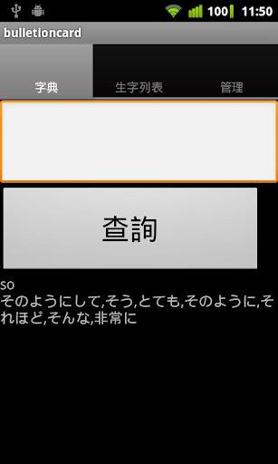 英語-日本語(データ)