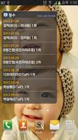 Screenshot of 우리아가 예방접종일 - 신생아 건강/질병 관리앱