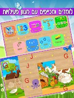 Screenshot of משחקי חשיבה לילדים בעברית
