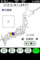 Screenshot of ひょうごのやぼう
