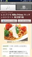 Screenshot of Gourmet Search