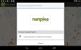 Screenshot of Харьков City Guide