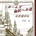 ホームズ翻訳への道 icon