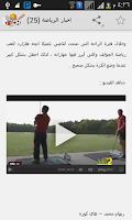 Screenshot of خلاصة اخبار العراق