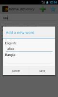 Screenshot of Ridmik Bangla Dictionary