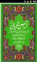 Screenshot of Tafseer Ahsan-ul-Bayan Urdu