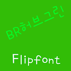 BRHerbGreen Korean FlipFont icon