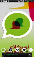 Screenshot of توبيكات واتس اب ٢٠١٤