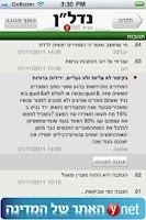 Screenshot of ynet נדל