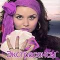 App Экстрасенсы Гадание Гороскоп APK for Windows Phone