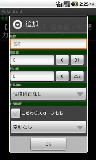 玩免費工具APP|下載Pokedroid app不用錢|硬是要APP