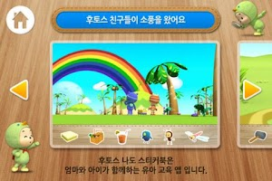 Screenshot of Nado Sticker Book Lite