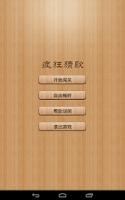 Screenshot of 疯狂猜歌 老歌版