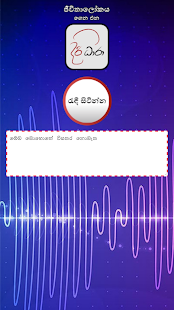 Diri Dhara - Sinhala Radio - screenshot