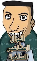 Screenshot of اقوال المشاهير الساخرة اساحبي