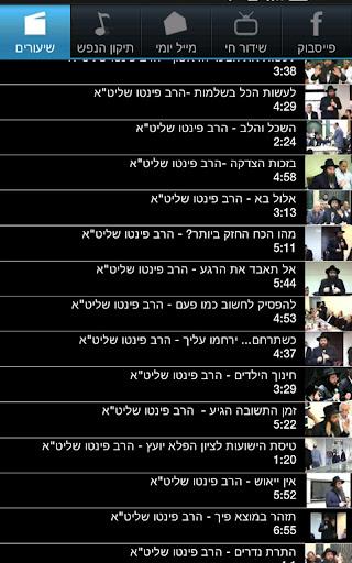 הרב פינטו שובה ישראל