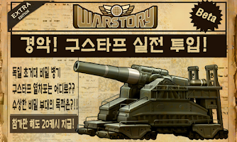 Screenshot of 워스토리 for Kakao