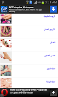 Screenshot of وصفات تنعيم القدمين