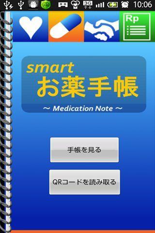 smartお薬手帳