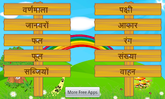 Screenshot of Kids Hindi Learning
