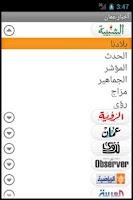 Screenshot of Oman News | أخبار عمان