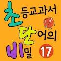 [초단비]초등교과서 단어의 비밀 17 icon
