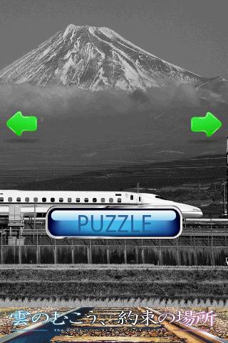 玩免費休閒APP|下載電車のパズル: 東海道新幹線 app不用錢|硬是要APP