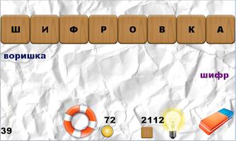 Screenshot of Составь слова