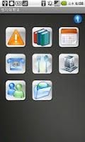Screenshot of 명지 대학교 어플입니다.